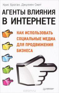 В этой книге Броган К., Смит Дж. Рассказывают о том, как задействовать силу социальных сетей и интернет-коммуникаций для увеличения влияния, улучшения репутации в сети, они учат создавать новые идеи бизнеса, грамотно использовать ситуации и ресурсы. Книга написана доступным языком, с примерами конкретных людей, с грамотными выводами. Авторы ставят своей целью не простое прочтение книги, а нацеленность читателя на результат, побуждение его к действиям.