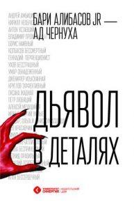 Эта необычная книга содержит в себе реальные истории из мира сегодняшнего российского бизнеса. В одних рассказывается о том, как предприниматели успешно разрушают бизнес-предрассудки «теоретиков», в других, наоборот, описаны катастрофические провалы, возникшие в результате принятия правильных, на первый взгляд, решений. Написанная с присущим автору остроумием книга «Дьявол в деталях» не столько о кейсах, сколько о правде жизни типичных российских предпринимателей. «Фишка» книги – авторские иллюстрации-«демотиваторы». Книга будет интересна широкому кругу читателей, занимающихся бизнесом, но особенно будет полезна тем, кто только собирается открыть собственное дело.