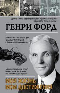 Автобиография Генри Форда повествует о жизни и главных победах одного из самых выдающихся американских предпринимателей 20 века.