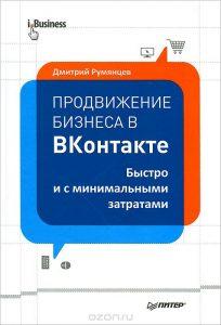 Социальная сеть ВКонтакте является самой популярной в России, миллионы людей не представляют своей жизни без этой социальной сети. И именно поэтому строить свой онлайн-бизнес здесь является трудным, но очень разумным делом. Дмитрий Румянцев – один из немногих авторов, которые пишут о создании своего бизнеса в ВКонтакте. Написанный им материал основан на практике, даны алгоритмы действий по созданию и продвижению своего сообщества или группы, как его вести и оценивать эффективность его продвижения. Материал составлен по формуле «читай и делай», язык изложения прост в понимании.
